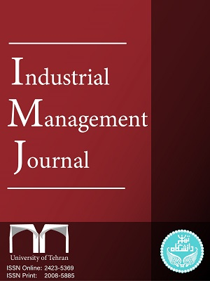 Industrial Management Journal